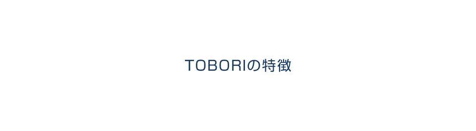 TOBORIの特徴